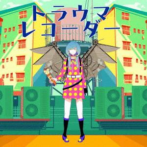 トラウマレコーダー(DVD付)/豚乙女