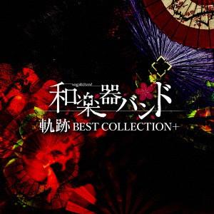 軌跡 BEST COLLECTION+(Type-A)(Music Video)(2DVD付)/和楽器バンド