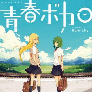 青春ボカロ starring GUMI,Lily/GUMI/Lily