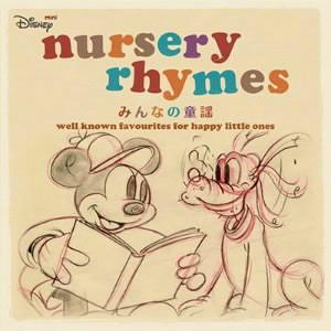 ミニ ディズニー ナーサリー ライム/みんなの童謡