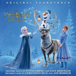 アナと雪の女王/家族の思い出 オリジナル・サウンドトラック