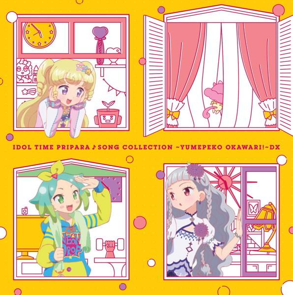 アイドルタイムプリパラ♪ソングコレクション 〜ゆめペコおかわり!〜DX(DVD付)