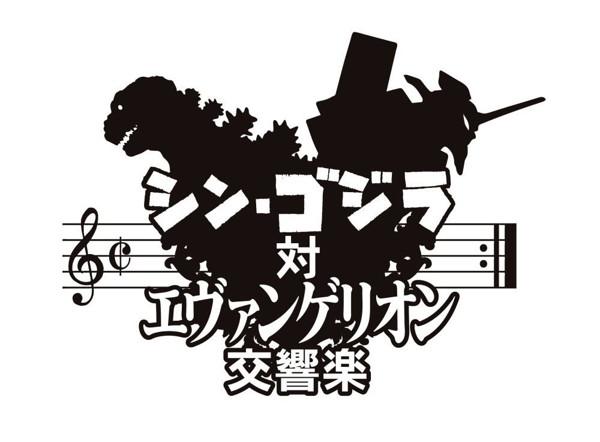 シン・ゴジラ対エヴァンゲリオン交響楽(通常盤)