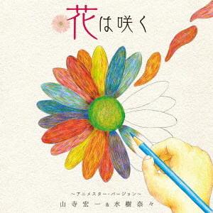 花は咲く〜アニメスター・バージョン〜/山寺宏一&水樹奈々