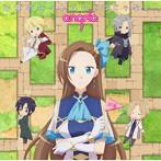 乙女のルートはひとつじゃない!(アニメ盤)/angela