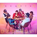 乙女のルートはひとつじゃない!(期間限定盤)(Blu-ray Disc付)/angela