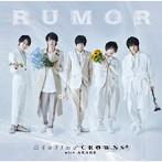 ドラマイズム「REAL⇔FAKE 2nd STAGE」オープニングテーマ RUMOR(初回限定盤)(DVD付)/Stellar CROWNS with 朱音