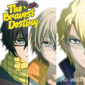The Bravest Destiny(初回限定盤)/チーム トイ★ガンガン