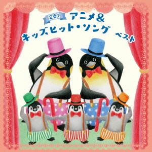 定番!アニメ&キッズヒット・ソング キング・スーパー・ツイン・シリーズ 2016