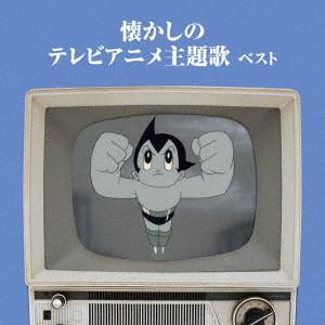 懐かしのテレビアニメ主題歌 ベスト