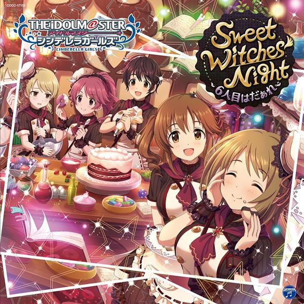 THE IDOLM@STER CINDERELLA GIRLS STARLIGHT MASTER 13 Sweet Witches'Night〜6人目はだぁれ〜