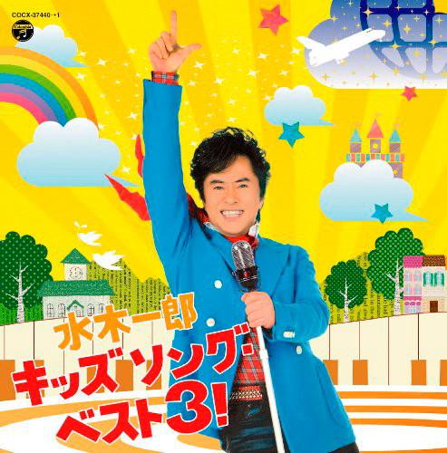 水木一郎 キッズ ソング・ベスト3!/水木一郎