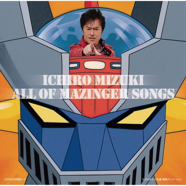 マジンガーZ 40周年記念 水木一郎 ALL OF MAZINGER SONGS/水木一郎