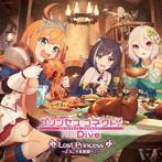 プリンセスコネクト!Re:Dive Lost Princess〜ようこそ美食殿へ!〜/M・A・O(ペコリーヌ)/伊藤美来(コッコロ)/立花理香(キャル)