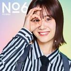 TVアニメ『戦闘員、派遣します!』OPテーマ「No.6」(初回限定盤)(DVD付)/伊藤美来