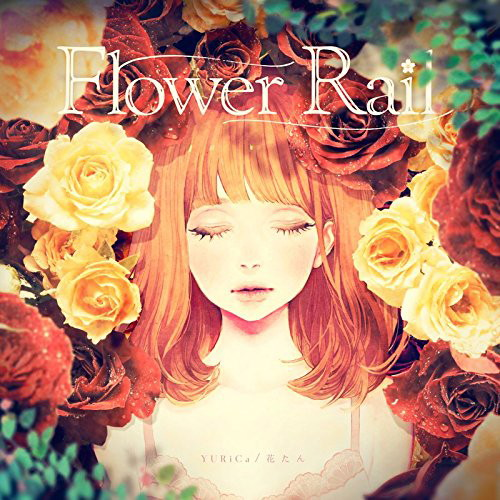 Flower Rail(初回限定盤)(DVD付)/YURiCa/花たん