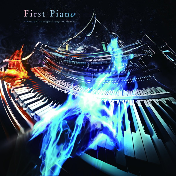 First Piano〜marasy first original songs on piano〜/まらしぃ