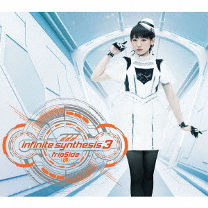 infinite synthesis 3(初回限定盤)(2DVD付)/fripSide