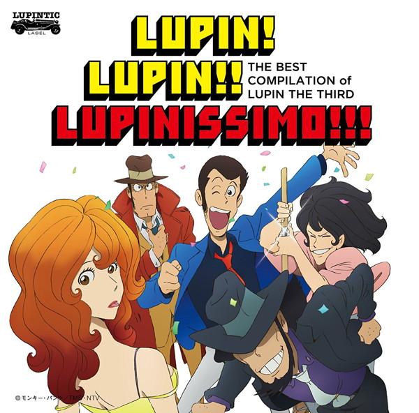 〜「ルパン三世のテーマ」誕生40周年記念作品〜 THE BEST COMPILATION of LUPIN THE THIRD 『LUPIN! LUPIN!! LUPINISSIMO!!!』(初回限定盤)(DVD付)/大野雄二