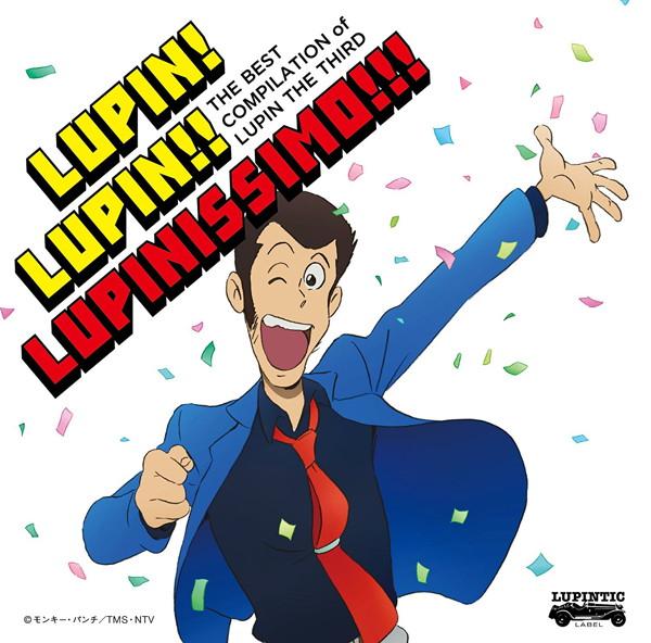 〜「ルパン三世のテーマ」誕生40周年記念作品〜 THE BEST COMPILATION of LUPIN THE THIRD 『LUPIN! LUPIN!! LUPINISSIMO!!!』(通常盤)/大野雄二