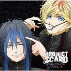 「PROJECT SCARD」 キャラクターソング ラン&ジン/益山武明(鷲峰ラン)/野上翔(烏末ジン)