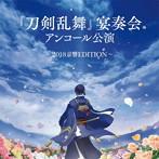『刀剣乱舞』宴奏会 アンコール公演~2018京響EDITION~