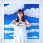 晴れ模様(初回限定盤)(Blu-ray Disc付)/安野希世乃