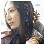 幸せについて私が知っている5つの方法/色彩(初回限定盤)(DVD付)/坂本真綾