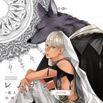 ドラマCD「レムナント4-獣人オメガバース-」