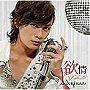 欲情-libido-(初回限定盤)(DVD付)/加藤和樹