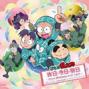 忍たま乱太郎サウンドトラック 昨日・今日・明日〜from Nintama with Love〜