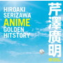 <作曲家35周年記念>芹澤廣明 ANIME GOLDEN HITSTORY