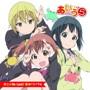 カニ☆Do-Luck!(初回限定盤)(DVD付)/あいうらぶ