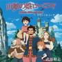 TVアニメ 「山賊の娘ローニャ」 サウンドトラック