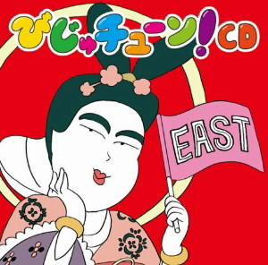 びじゅチューン!CD EAST/井上涼
