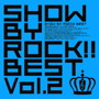 SHOW BY ROCK!!BEST Vol.2(DVD付)/SHOW BY ROCK!!