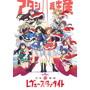 「少女☆歌劇 レヴュースタァライト」サウンドトラック/スタァライト九九組