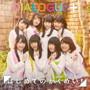 はじめてのかくめい!(初回限定盤)(DVD付)/DIALOGUE+