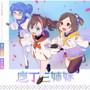 TVアニメ『天華百剣〜めいじ館へようこそ!〜』挿入歌「夢追い華」/庖丁三姉妹