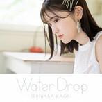 石原夏織 2ndアルバム「Water Drop」(通常盤)/石原夏織