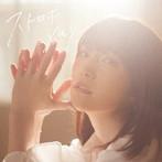 内田真礼 12thシングル「ストロボメモリー」(初回限定盤)(DVD付)/内田真礼