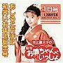 井上喜久子の月刊「お姉ちゃんといっしょ」1月号〜おしるこ片手に初笑いお年玉記念号