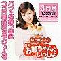 井上喜久子の月刊「お姉ちゃんといっしょ」3月号〜パフェを持つ手にココロも跳ねるでぴょん号