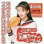 井上喜久子の月刊「お姉ちゃんといっしょ」4月号〜お煎餅とセーラー服のフクザツな関係を考査する号