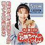 井上喜久子の月刊「お姉ちゃんといっしょ」5月号〜柏餅食べ食べお姉ちゃんが測ってくれた背の丈号