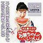 井上喜久子の月刊「お姉ちゃんといっしょ」7月号〜スイカはお菓子に含まれるかなんてヤボなことは言いっこ