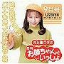 井上喜久子の月刊「お姉ちゃんといっしょ」9月号〜絵が完成する前にバナナを食べてはいけません号