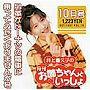 井上喜久子の月刊「お姉ちゃんといっしょ」10月号〜吊革がドーナツの電車に乗ってみたくありませんか号