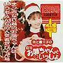 井上喜久子の月刊「お姉ちゃんといっしょ」12月号