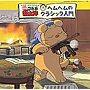 忍たま乱太郎 増刊号「ヘムヘムクラシック入門」